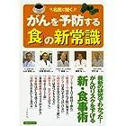がんを予防する「食」の新常識 (洋泉社MOOK)