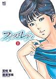 ファーストレディ(1) (ニチブンコミックス)