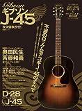 ギブソンJ-45永久保存ガイド (晋遊舎ムック)