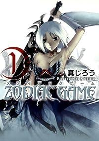 ゾディアックゲーム 1 (BLADE COMICS)