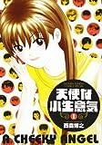 天使な小生意気 1 ワイド版 (1) (少年サンデーコミックススペシャル)