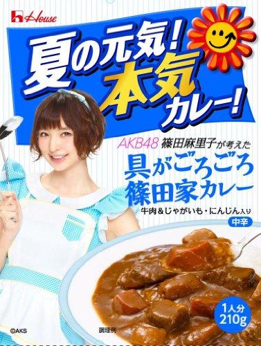 ハウス AKB48篠田麻里子が考えた「具がごろごろ篠田家カレー」中辛 210g×5個