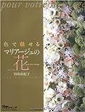 色で魅せるマリアージュの花 (25ansウエデイングBOOKS)
