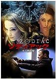ゾディアック ~十二宮の闇~[DVD]