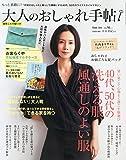 大人のおしゃれ手帖 2014年 8月号