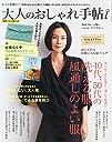 大人のおしゃれ手帖 2014年 08月号 [雑誌]