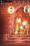 エンジェル・トランペット 6 (フラワーコミックスアルファ)