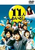 11人もいる! DVD-BOX(初回限定生産)
