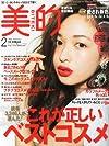 美的 2014年 02月号 [雑誌]