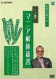 山田五郎アワー マニア解体新書 二巻[DVD]