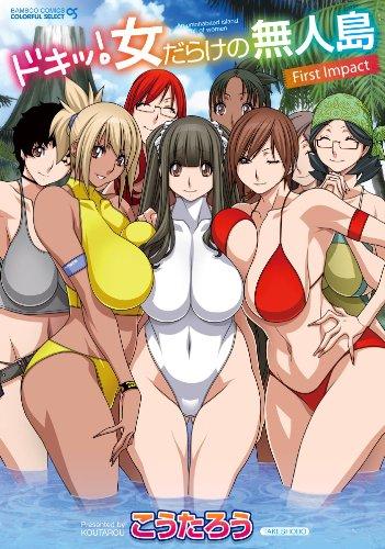 ドキッ!女だらけの無人島 First Impact (バンブーコミックス COLORFULセレクト)