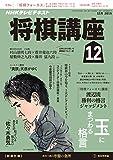 NHK 将棋講座 2015年 12月号 [雑誌] NHKテキスト