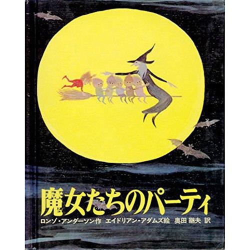 魔女たちのパーティ (アメリカ創作絵本シリーズ 23)