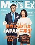 MEN'S EX (メンズ・イーエックス) 2014年 05月号 [雑誌]