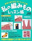 私の編みものレッスン帳 (実用百科)