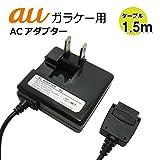 ガラケー au 充電器 AC充電1.5m CW-003