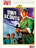 Scouts (A Chinese Civil War Movie) (Chinese with English Subtitle)