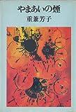 やまあいの煙 (1979年)