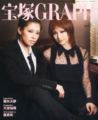 宝塚 GRAPH (グラフ) 2012年 03月号 [雑誌]