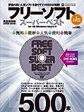 フリーソフトスーパーベスト (INFOREST MOOK PC・GIGA特別集中講座 363)