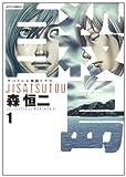 自殺島 1—サバイバル極限ドラマ (ジェッツコミックス) [コミック] / 森 恒二 (著); 白泉社 (刊)