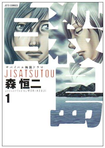 自殺島 1 (ジェッツコミックス)