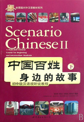 Scenario ChineseA Multi-skill Chinese Course for Beginning and Intermediate Students() (Chinese Edition)