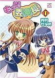 もっと!委員長 (1) (IDコミックス 4コマKINGSぱれっとコミックス) (IDコミックス 4コマKINGSぱれっとコミックス)