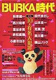 BUBKA時代2 (コアムックシリーズ 314)