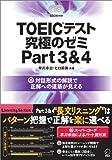 TOEIC(R)テスト究極のゼミPart 3&4 - 早川幸治 , 他