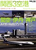 関西3空港―関空×伊丹×神戸エアポートトライアングル (日本のエアポート 3)