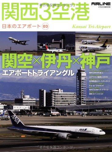 関西3空港―関空×伊丹×神戸エアポートトライアングル (イカロス・ムック 日本のエアポート 3)