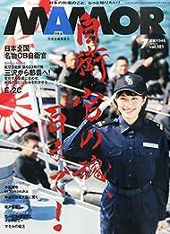 MamoR(マモル) 2015年 07 月号 [雑誌]