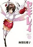 セキレイ(12) (ヤングガンガンコミックス)