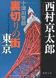 十津川警部裏切りの街 東京