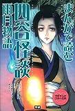 まんがで読む 四谷怪談・雨月物語 (学研まんが 日本の古典)