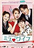 ミス・ワイフ 【デラックス版】 [DVD] -