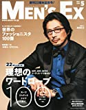 MEN'S EX (メンズ・イーエックス) 2015年 05月号 [雑誌]