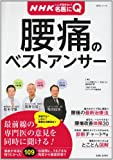 腰痛のベストアンサー―NHKここが聞きたい!名医にQ (主婦と生活生活シリーズ 病気まるわかりQ&Aシリーズ 1)