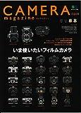 カメラマガジン 11