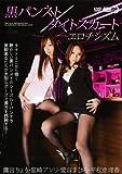 黒パンスト×タイトスカート エロチシズム/アロマ企画 [DVD]