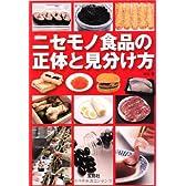ニセモノ食品の正体と見分け方 (宝島SUGOI文庫)