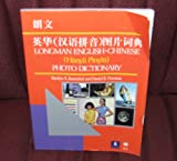 Longman English-Chinese Photo Dictionary (7532714470) by Marilyn S. Rosenthal
