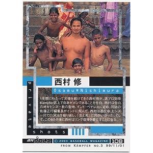 【シングルカード】 BBM2003 週刊プロレス20周年記念カード [108 西村 修]