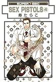 SEX PISTOLS(4) (スーパービーボーイコミックス)