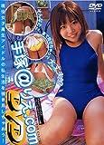 手塚@りえ.com [DVD]