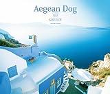 Aegean Dog 2013年カレンダー エーゲ海の犬