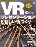 VRプレゼンテーションと新しい街づくり (エクスナレッジBOOKS―CAD&CG MAGAZINE)