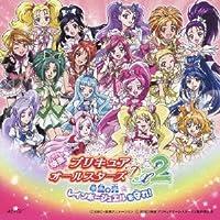 「映画「プリキュアオールスターズDX2」主題歌 「キラキラKawaii!プリキュア大集合♪~キボウの光~/17 jewels ~プリキュアメドレー2010~」(CD+DVD)」