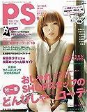 PS (ピーエス) 2008年 09月号 [雑誌]